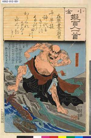 K662-012-001「小倉擬百人一首」 「在原業平朝臣」「花和尚魯智深」「十七」・・『』