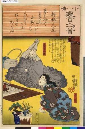 K662-012-003「小倉擬百人一首」 「持統天皇」「最明寺時頼」「白妙」「二」・・『』