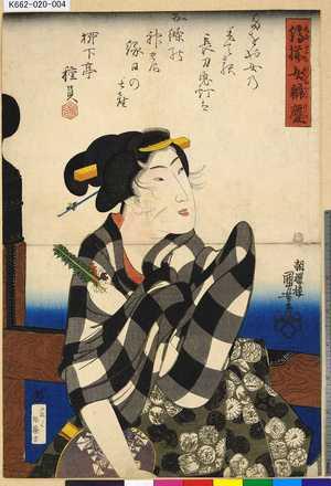 歌川国芳: 「縞揃女弁慶」 - 東京都立図書館