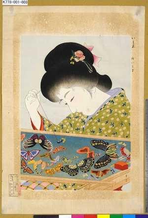 山本昇雲: 「いま姿」 「ぬいとり」 - 東京都立図書館