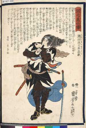 Utagawa Kuniyoshi: 「誠忠義士傳」 「廿八」「潮田政之丞高教」 - Tokyo Metro Library