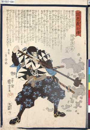 KA1927-041「誠忠義士伝」 「四十一」「間勢孫四郎正辰」・・『』