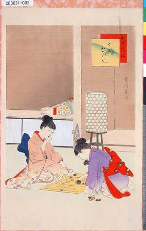 春汀: 「小供風俗」 「十六むさし」 - 東京都立図書館