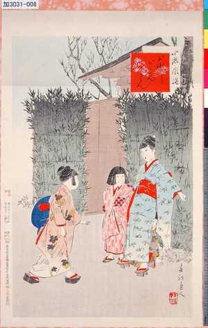 春汀: 「小供風俗」 「お山の/\おこんさん」 - 東京都立図書館