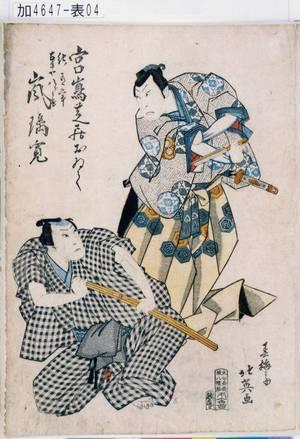 北英: 「宮嶌芝居おゐて 紀ノ有常 古手や八郎兵衛 嵐璃寛」 - Tokyo Metro Library