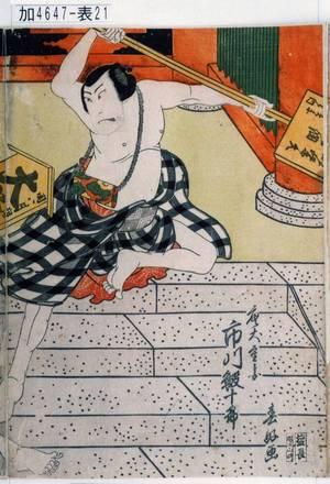 Shunkosai Hokushu: 「唐犬重兵衛 市川蝦十郎」 - Tokyo Metro Library