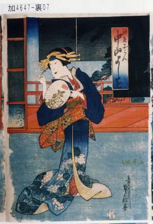 狩野秀源貞信: 「油屋おこん 中山よしを」 - 東京都立図書館