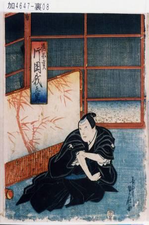 狩野秀源貞信: 「福岡貢 片岡我童」 - 東京都立図書館