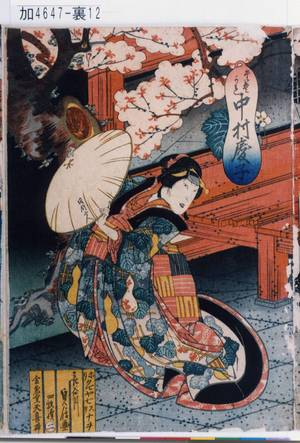 狩野秀源貞信: 「たそかれ 中村慶子」 - 東京都立図書館