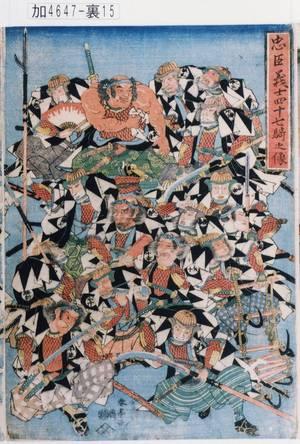 春亭: 「忠臣義士四十七騎之像」 - 東京都立図書館