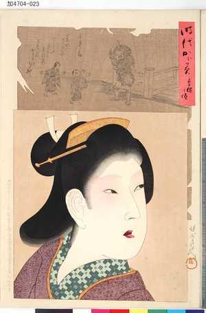 Toyohara Chikanobu: 「時代かゞみ」 「享保之頃」「手車翁」 - Tokyo Metro Library