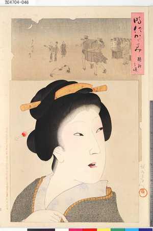 豊原周延: 「時代かゞみ」 「慶応之頃」「よつで駕」 - 東京都立図書館