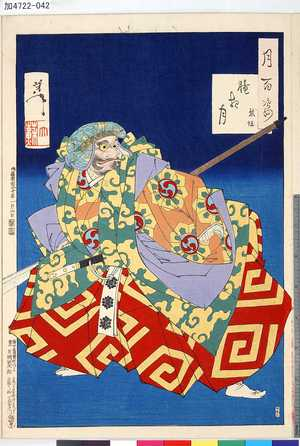 Tsukioka Yoshitoshi: 「月百姿」 「朧夜月 熊坂」 - Tokyo Metro Library