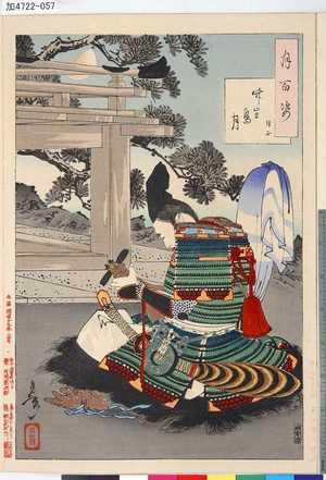 Tsukioka Yoshitoshi: 「月百姿」 「竹生島月 経正」 - Tokyo Metro Library