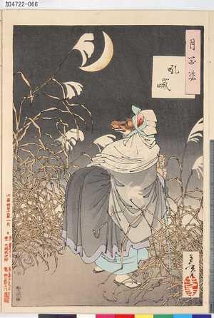 月岡芳年: 「月百姿」 「吼☆」 - 東京都立図書館