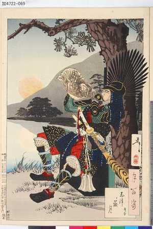 Tsukioka Yoshitoshi: 「月百姿」 「志津か嶽月 秀吉」 - Tokyo Metro Library