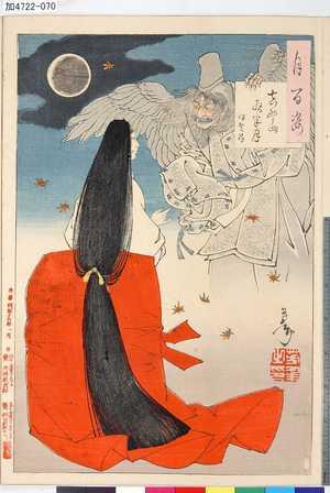 月岡芳年: 「月百姿」 「吉野山夜半月 伊賀局」 - 東京都立図書館