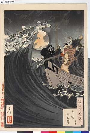 Tsukioka Yoshitoshi: 「都岐乃百姿」 「大物海上月 弁慶」 - Tokyo Metro Library
