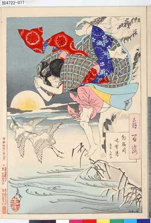Tsukioka Yoshitoshi: 「月百姿」 「朝野河晴雪月 孝女ちか子」 - Tokyo Metro Library