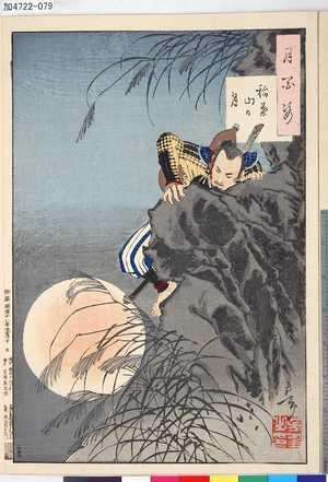 月岡芳年: 「月百姿」 「稲葉山の月」 - 東京都立図書館