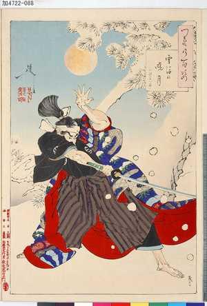 Tsukioka Yoshitoshi: 「つきの百姿」 「雪後の暁月 小林平八郎」 - Tokyo Metro Library