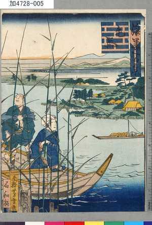 芳雪: 「浪華百景」 「毛馬」 - 東京都立図書館