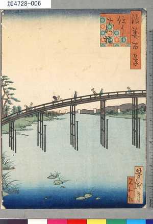 芳瀧: 「浪華百景」 「住よし大和橋」 - 東京都立図書館