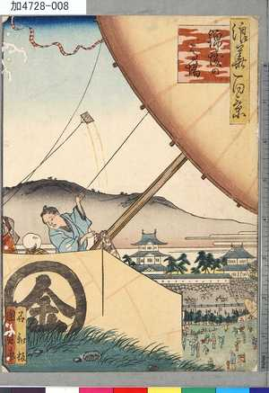 Utagawa Kunikazu: 「浪華百景」 「錦城の高場」 - Tokyo Metro Library