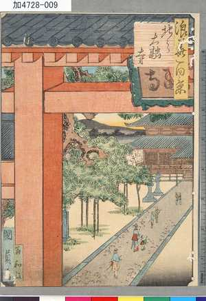 Utagawa Kunikazu: 「浪華百景」 「北之大融寺」 - Tokyo Metro Library