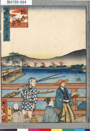 歌川国員: 「浪花百景」 「あみ島風景」 - 東京都立図書館