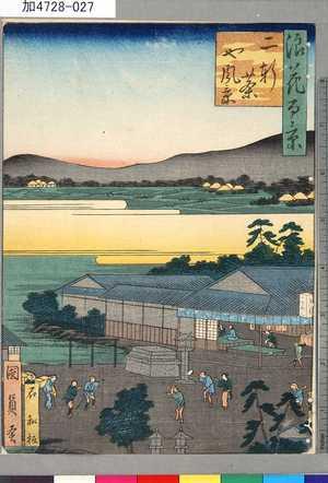 Utagawa Kunikazu: 「浪花百景」 「二軒茶や風景」 - Tokyo Metro Library