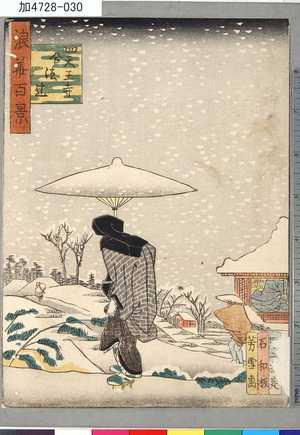 芳雪: 「浪華百景」 「四天王寺合法辻」 - Tokyo Metro Library