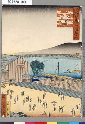 Utagawa Kunikazu: 「浪華百景」 「八軒屋夕景」 - Tokyo Metro Library