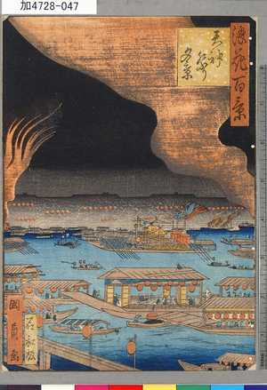 Utagawa Kunikazu: 「浪花百景」 「天神祭り夕景」 - Tokyo Metro Library