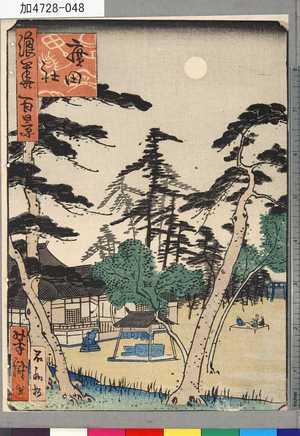 芳瀧: 「浪華百景」 「広田社」 - 東京都立図書館