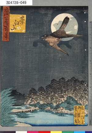芳雪: 「浪花百景」 「茶臼山」 - 東京都立図書館