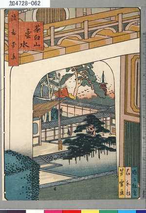 芳雪: 「浪花百景」 「茶臼山雲水」 - 東京都立図書館