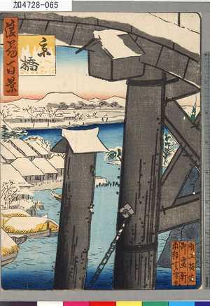 芳雪: 「浪花百景」 「京橋」 - Tokyo Metro Library