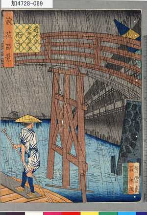 芳雪: 「浪花百景」 「道頓堀太左衛門橋雨中」 - Tokyo Metro Library