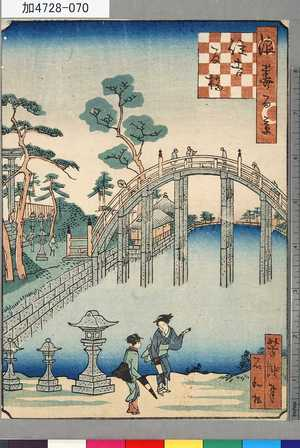 芳瀧: 「浪華百景」 「住吉反橋」 - Tokyo Metro Library