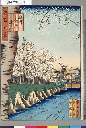 芳雪: 「浪花百景」 「堀川備前陣家」 - Tokyo Metro Library
