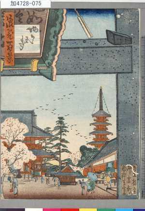 芳雪: 「浪花百景」 「四天王寺」 - 東京都立図書館