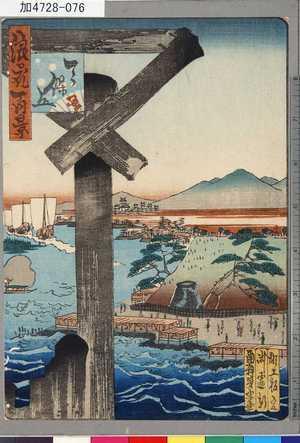 芳雪: 「浪花百景」 「天保山」 - 東京都立図書館
