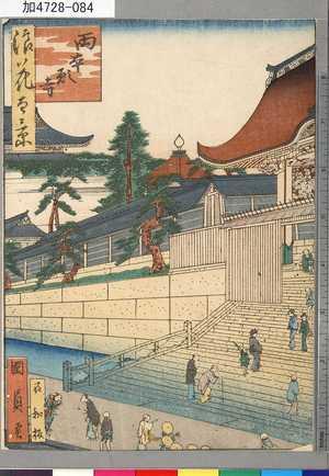 Utagawa Kunikazu: 「浪花百景」 「両本願寺」 - Tokyo Metro Library