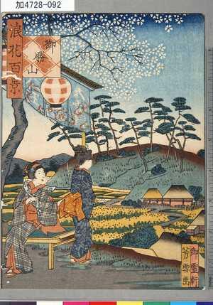 芳雪: 「浪花百景」 「御勝山」 - 東京都立図書館