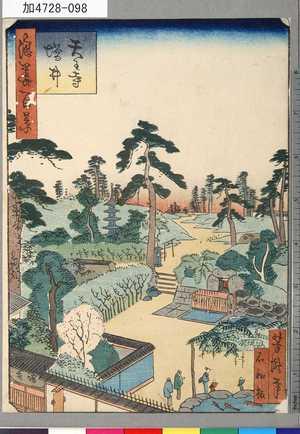 芳瀧: 「浪華百景」 「天王寺増井」 - 東京都立図書館