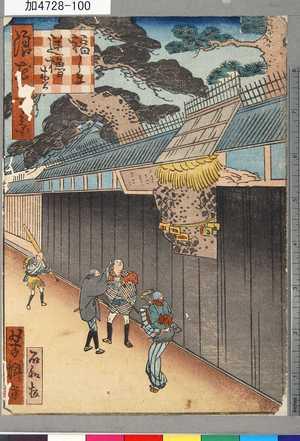 芳瀧: 「浪花百景」 「福しま逆櫓松」 - 東京都立図書館