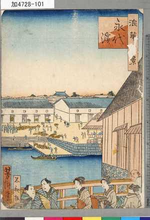 芳瀧: 「浪華百景」 「永代浜」 - 東京都立図書館