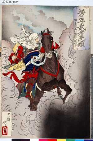 Tsukioka Yoshitoshi: 「芳年武者旡類」 「弾正少弼上杉謙信入道輝虎」 - Tokyo Metro Library