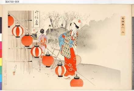 Mizuno Toshikata: 「今様美人」 「三 園遊会」 - Tokyo Metro Library